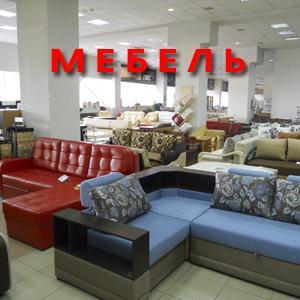 Магазины мебели Пестравки