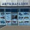 Автомагазины в Пестравке