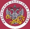 Налоговые инспекции, службы в Пестравке
