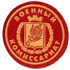 Военкоматы, комиссариаты Пестравки
